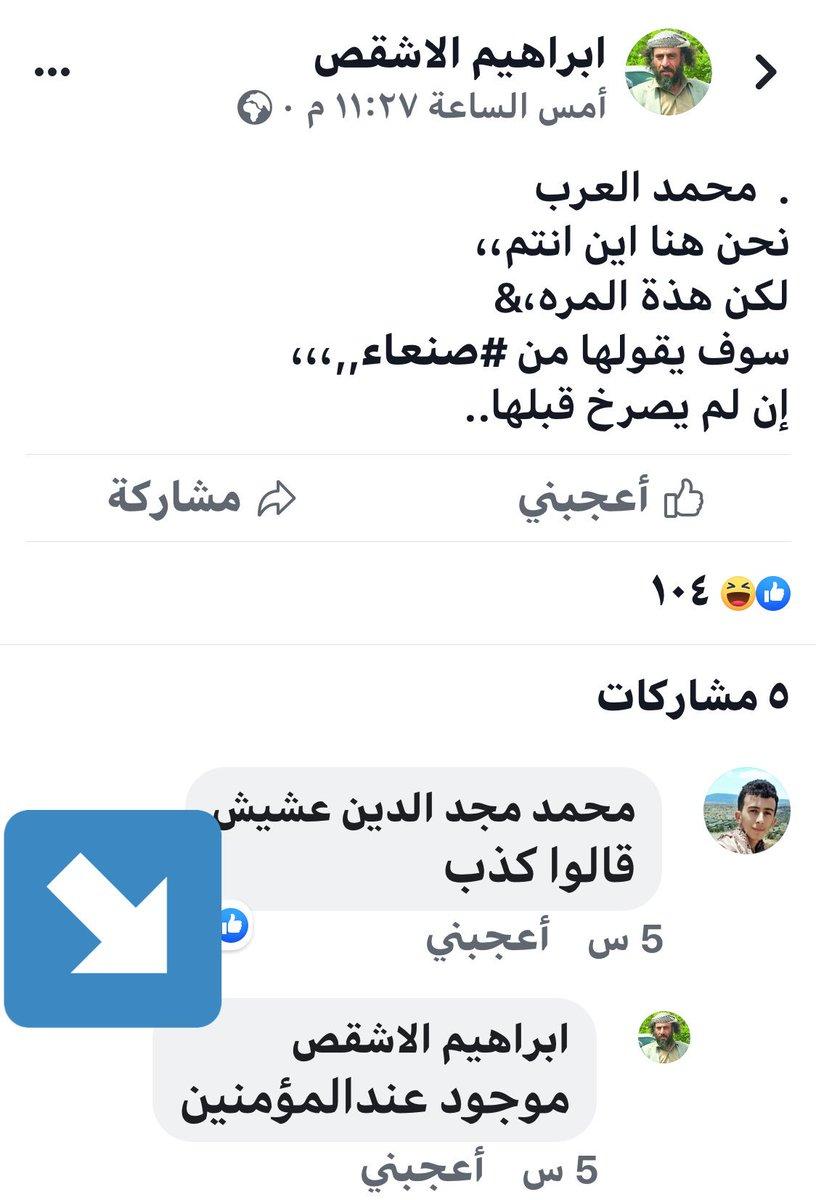 محمد العرب Mohammed Al Arab على تويتر موجود عن المؤمنين