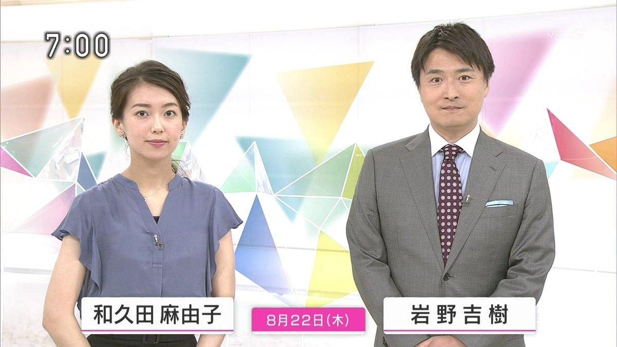 麻由子 衣装 和久田