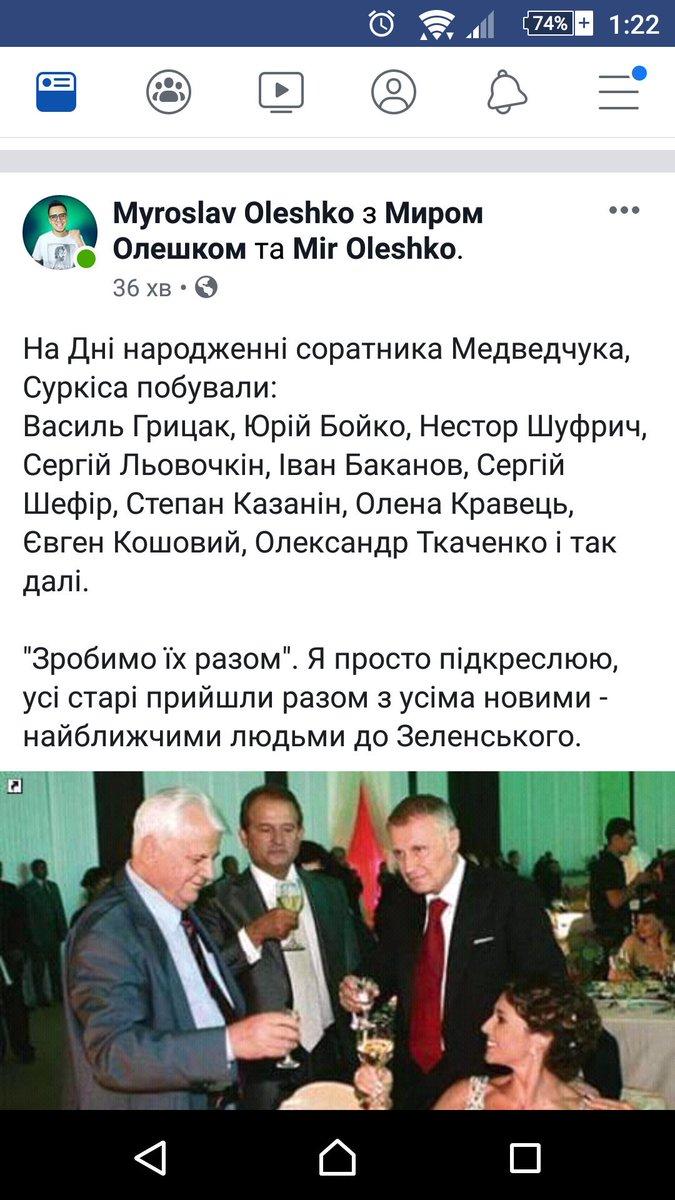 Медведчук не брав участі в процесі обміну утримуваними особами між Україною і РФ, - Баканов - Цензор.НЕТ 964