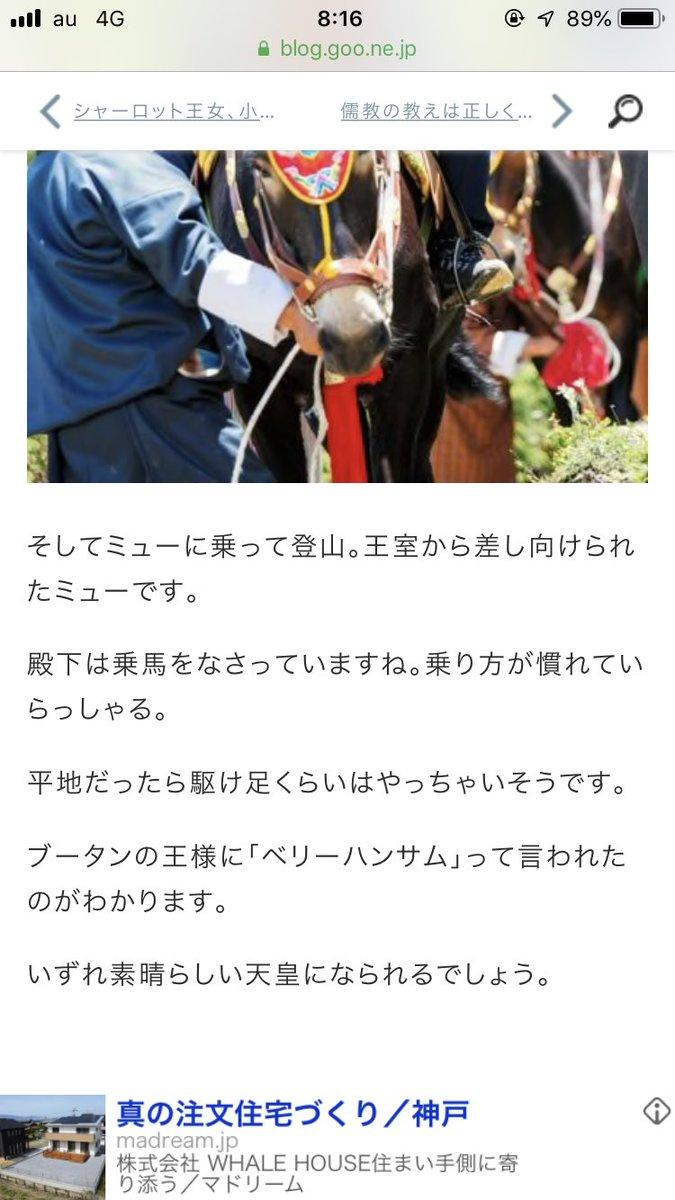 皇室ブログふぶき