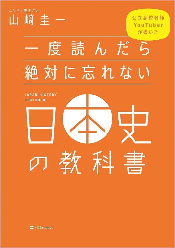 「一度読んだら絶対に忘れない」シリーズ、世界史版に続き日本史版が発売!現役高校教師・山﨑圭一さん(@ofrjfz)『一度読んだら絶対に忘れない日本史の教科書 公立高校教師YouTuberが書いた』が本日発売です。学生から社会人まで、楽しみながら歴史を学べる一冊。▼