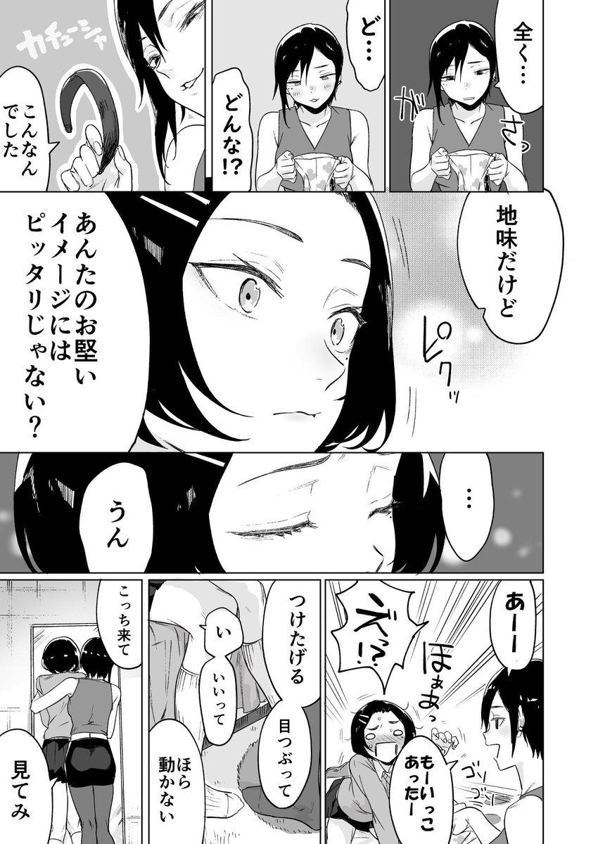 八木戸マトさんの投稿画像