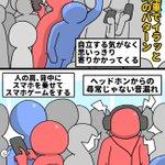 電車で遭遇する迷惑な乗客!その対策を描いた漫画の内容が過激派過ぎる!