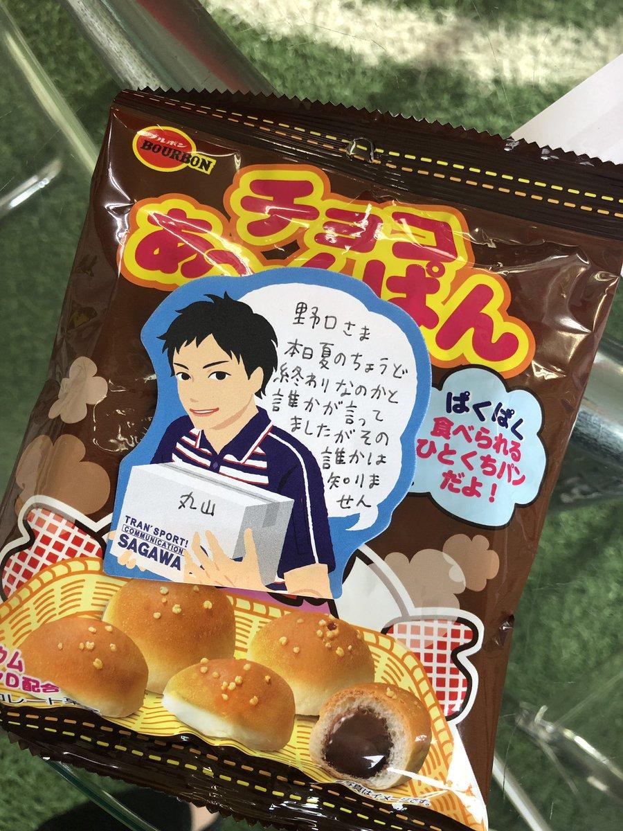 丸山桂里奈さんからお菓子いただいちゃった❤️うれぴ?