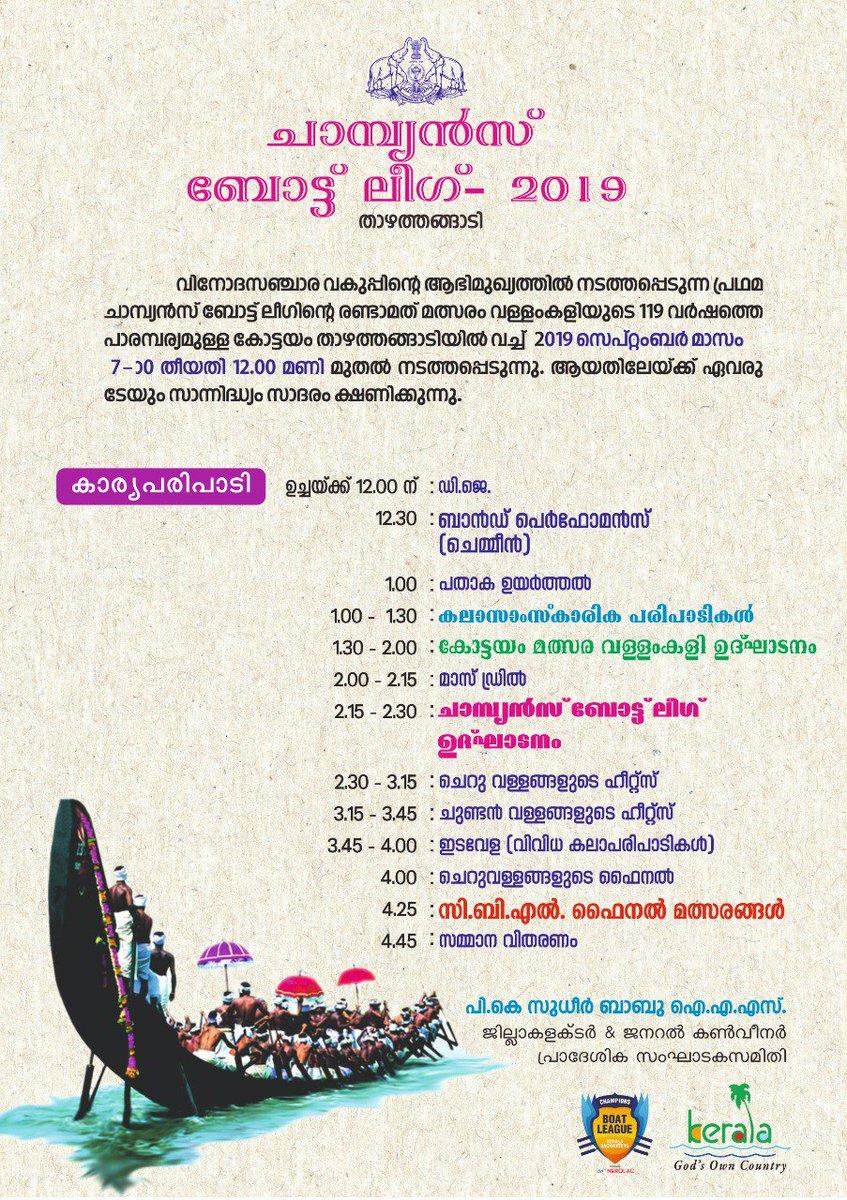 Rencontres à Kottayam Kerala
