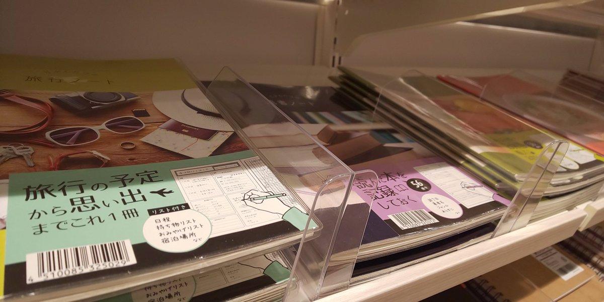 test ツイッターメディア - 100円ショップの #セリア に趣味ノートがあった!!!Σ(゚ω゚ノ)ノ  私が見たお店では ・読書 ・映画 ・お弁当 ・ラーメン ・パン ・カフェ ・旅行 が並んでた( ˙˘˙ )  趣味ノートを初めてみたい人には、とても良い商品だと思う(*′ω′)b https://t.co/4QISyGCUZt