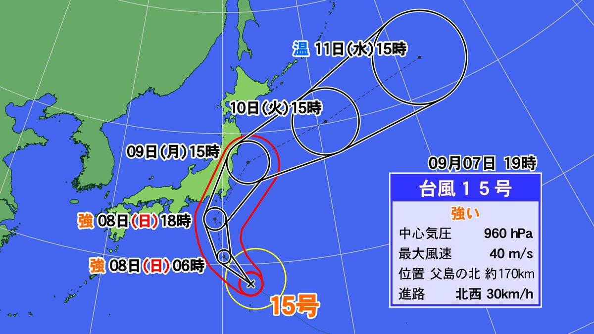台風 15 号 愛知 県