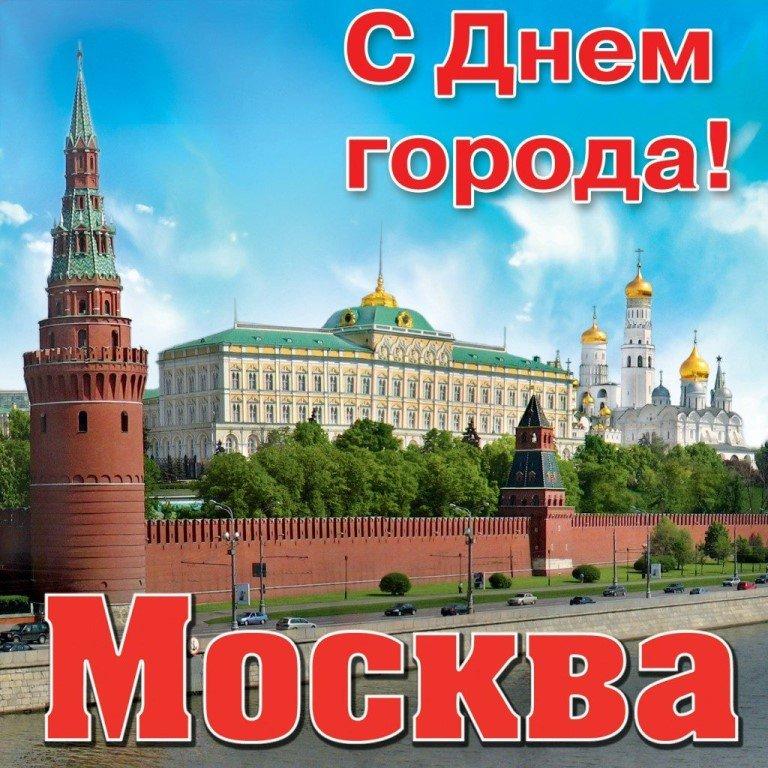 Москва день города открытки, душе приколы
