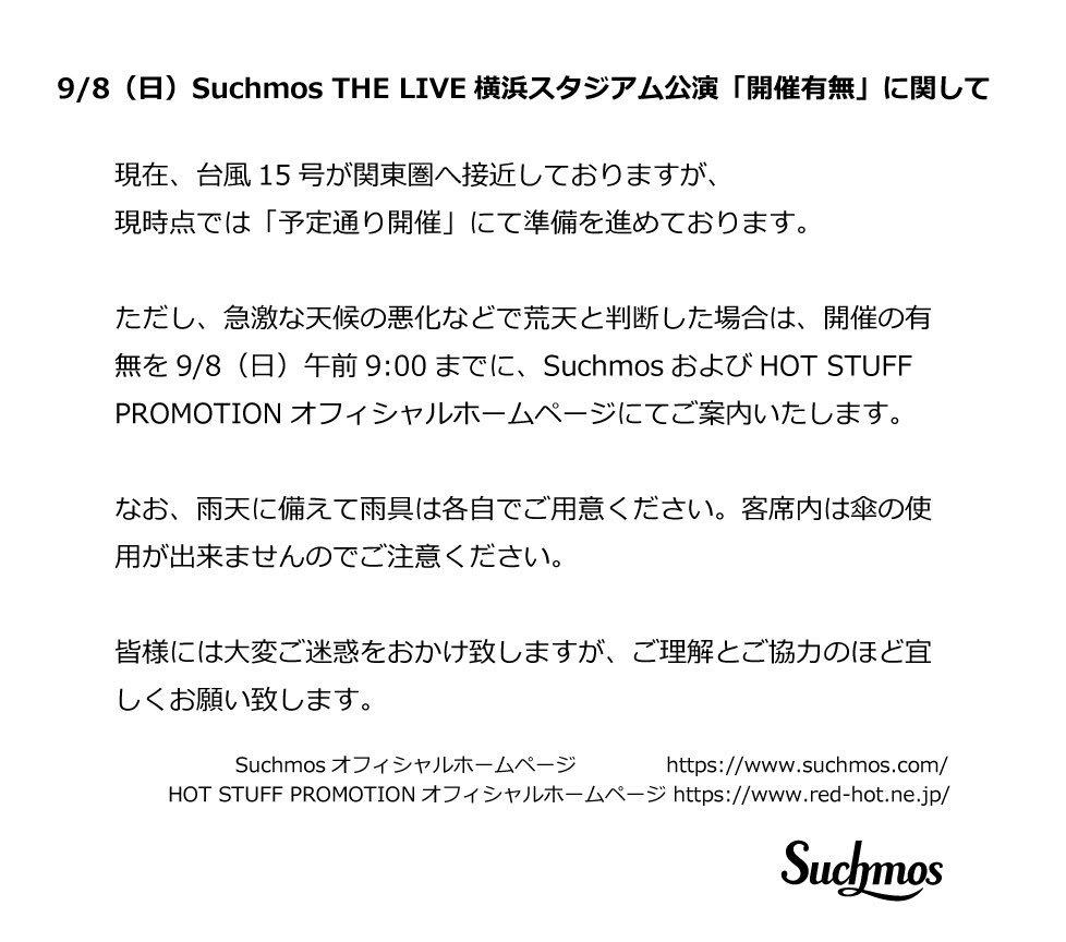 サチモス 横浜 スタジアム 台風