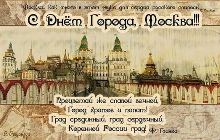 Открытки на день города москвы, открытка
