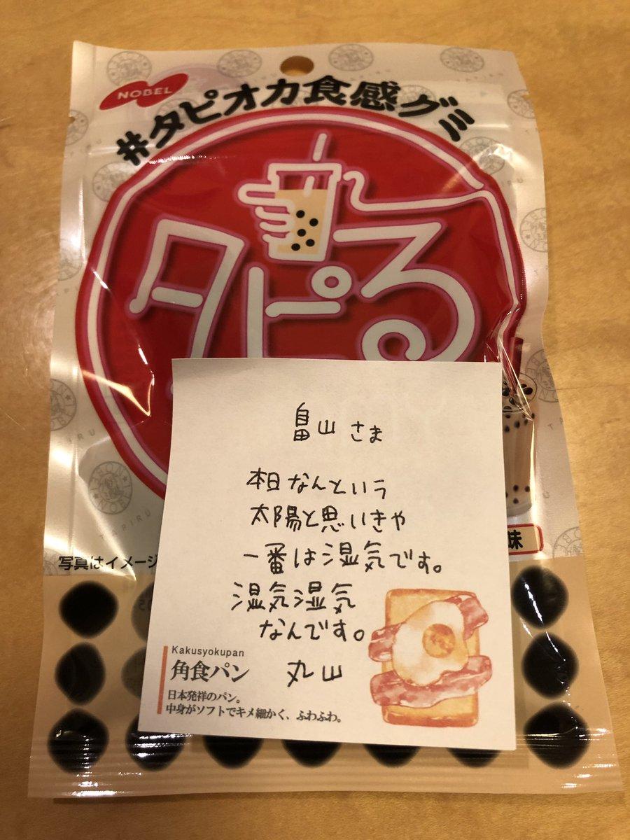 丸山桂里奈さん(@marukarichan11 )さんからのお菓子!嬉しい?手紙の内容も気になるけど、、、宛名の「畠山」が、、、自     山 に、、、田?笑#畠山 #はたけやま#自田山 #じたやま