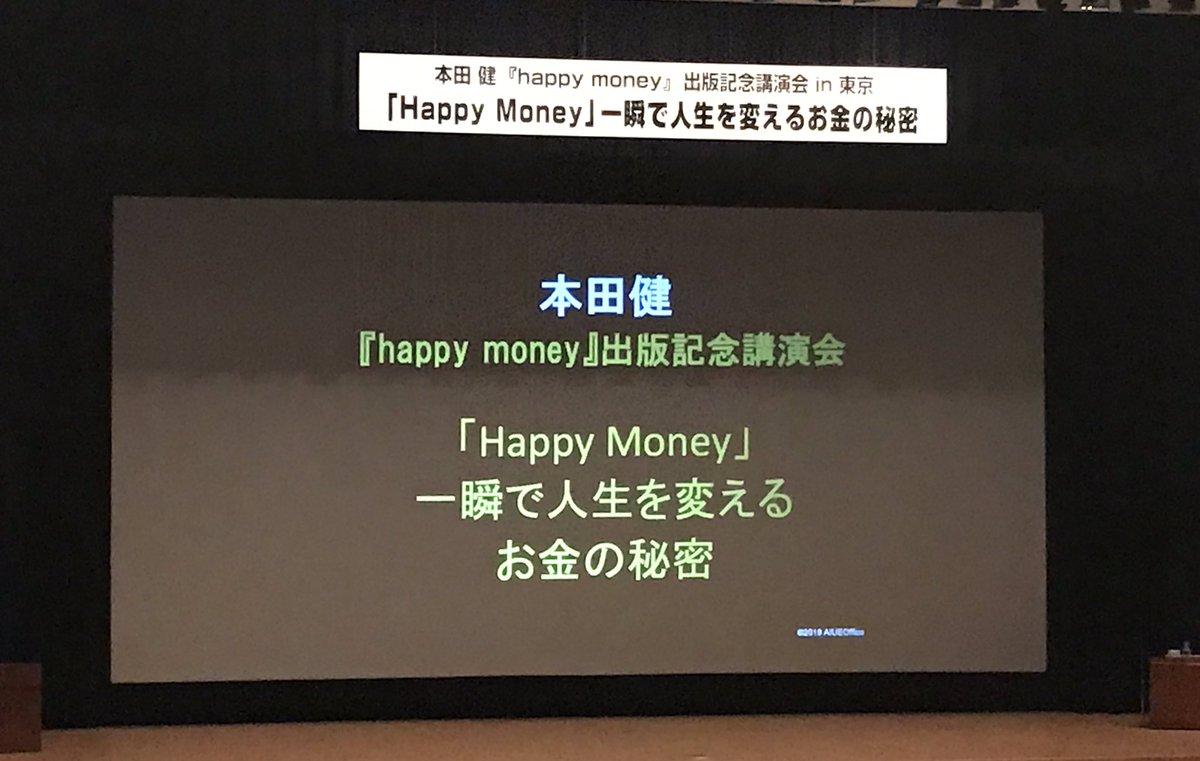本田健さんの出版記念講演。「お金に感謝する」というお話しのなかで、毎日帰宅したら、お財布をハグしてクレジットカードにもありがとうをしています‥とのエピソードが刺さりました。さっそく私もやってみた?✨#happymoney