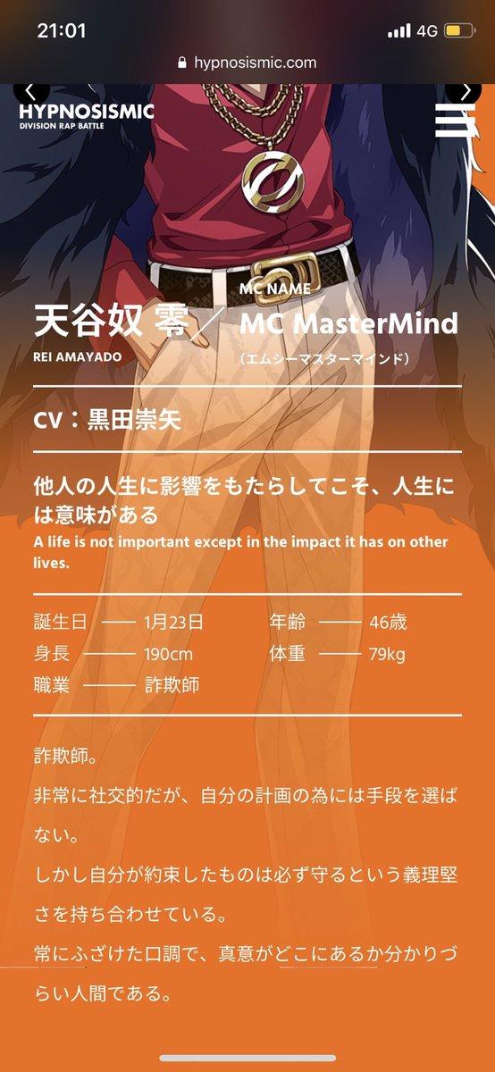 ヒプノシスマイク】オオサカ・ディビジョン どついたれ本舗10/30
