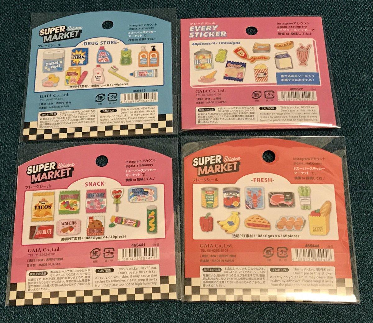 test ツイッターメディア - お次はキャンドゥ!  うん!いいじゃない! レトロ食堂シリーズの欲しいやつGET٩( 'ω' )و  クリームソーダの小皿かわいい✨  ちょっと買いすぎたかな💦  スーパーマーケットのフレークシールもいい感じ! これだけでおままごとできるなぁ…  #100円ショップ  #キャンドゥ https://t.co/cqWV8ZV7aH