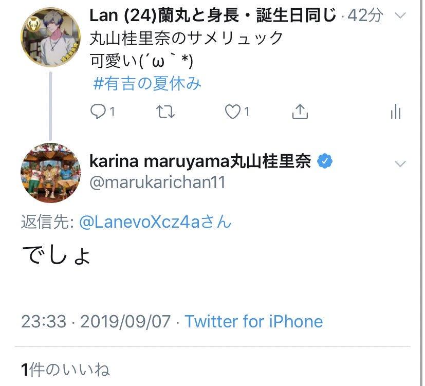 ヮ(゜д゜)ォ!丸山桂里奈さん本人からリプ来た!w