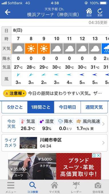 横浜 天気予報
