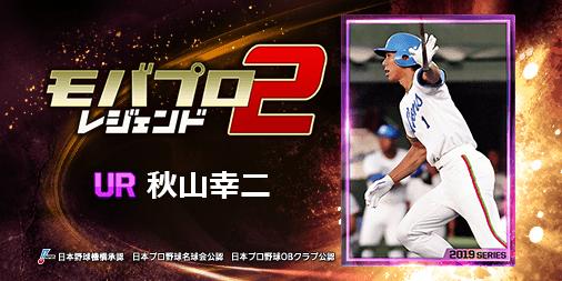 球史に残るレジェンド『秋山幸二』選手を獲得!仲間と一緒に強くなるプロ野球ゲーム⇒