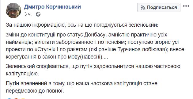 Обмен удерживаемыми лицами может создать условия для реализации Минских соглашений, - Песков - Цензор.НЕТ 3369