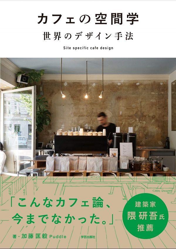 多くのカフェを設計してきた著者が、カフェ空間を読み解く。豊富な写真、平面図、スケッチにより、ディテールから街との関係性にまでおよぶデザイン的工夫がわかる。加藤匡毅さん、Puddle『カフェの空間学 世界のデザイン手法:Site specific cafe design』が本日発売。▼