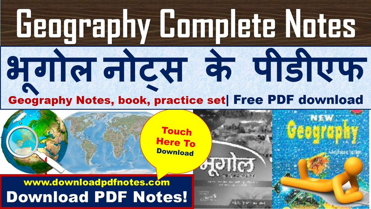 DOWNLOAD PDF NOTES: Airforce