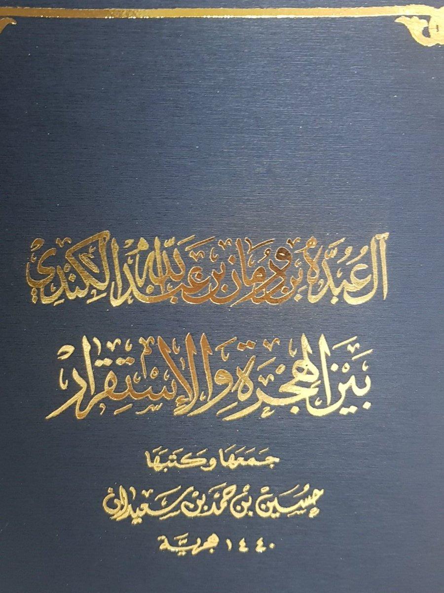 بن دومان الكندي Ibn Saedan Em84 Twitter