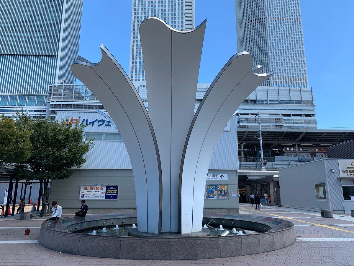 名古屋駅 ユリの噴水(1)