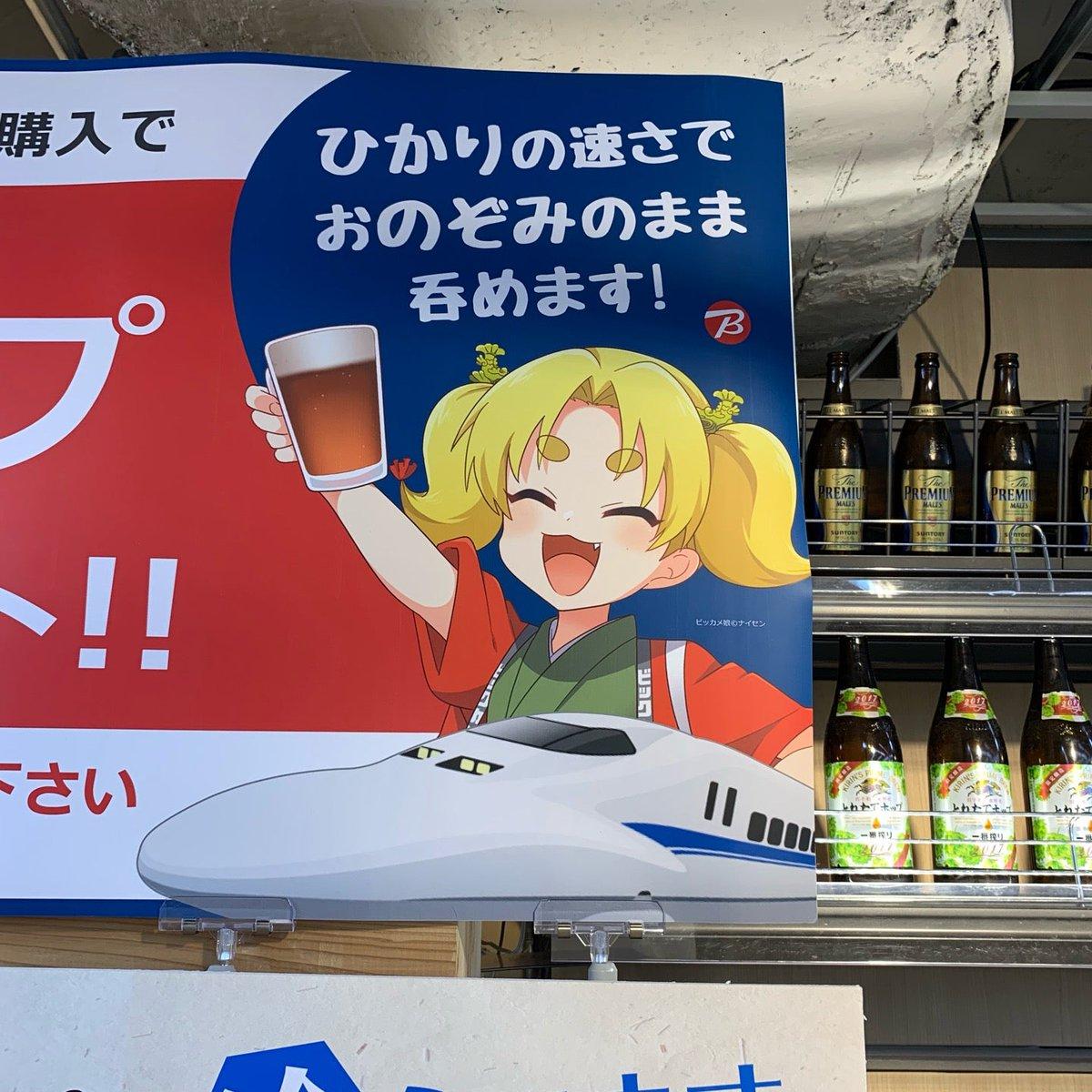 ビックカメラ 名古屋駅西店 ビック酒販(ひかりの速さでおぞみのまま呑めます!)