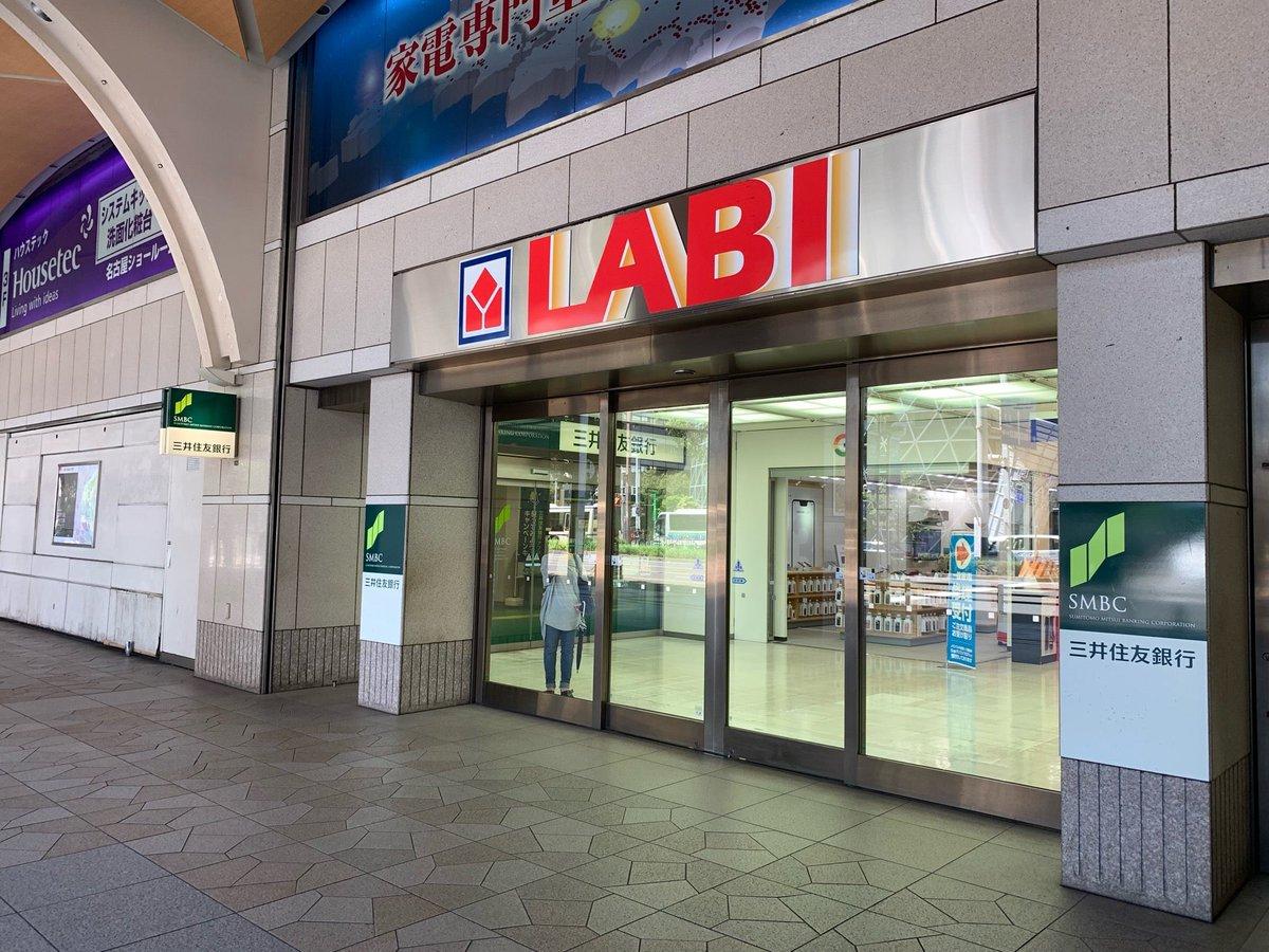 ヤマダ電機 LABI名古屋