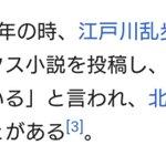江戸川乱歩「やだ、この子(安部譲二)心病んでる」→写経