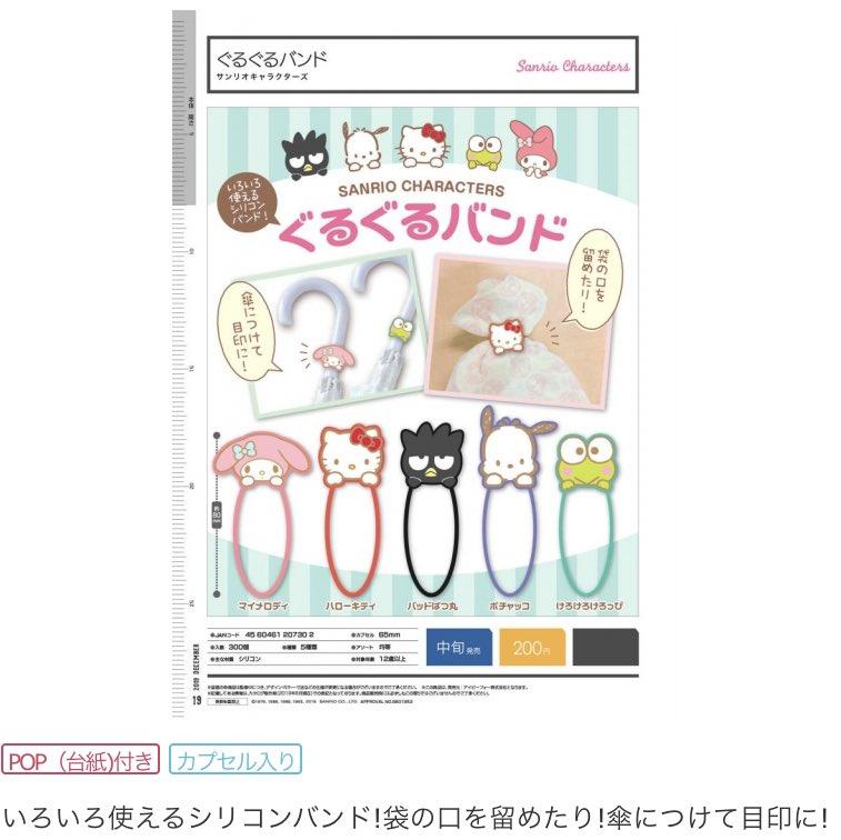これも、12月😆 200円ガチャ かわいい😍 ポチャッコ キティ