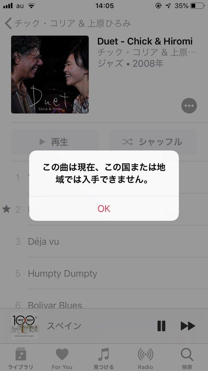 Apple music この 曲 は 現在 この 国 または 地域 では 入手 できません