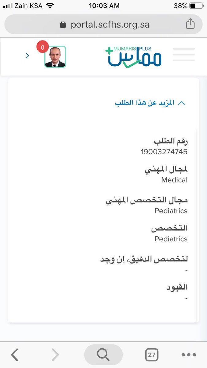 هيئة التخصصات الصحية On Twitter عزيزي الممارس يمكنك رفع طلبك عبر تواصل ممارس بلس على الرابط التالي Https T Co Xlagmph2sv سعدنا بتواصلك A F