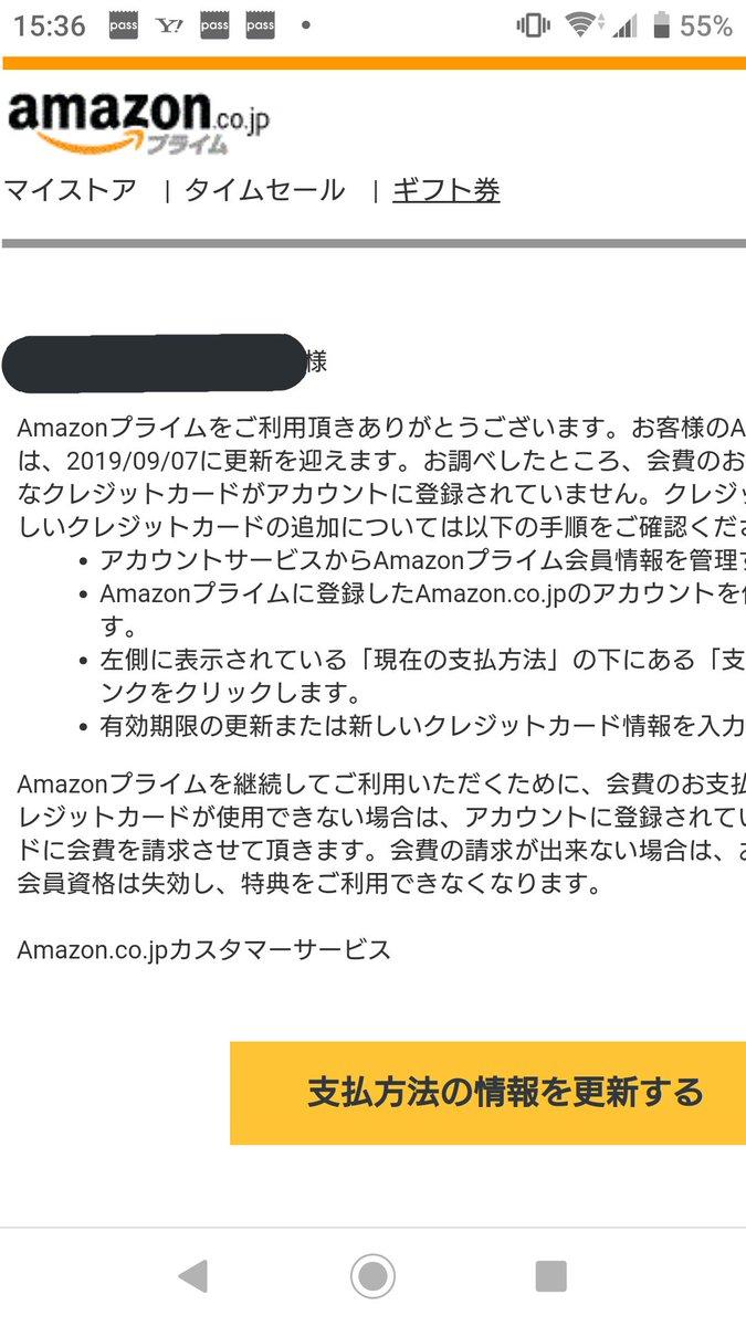 Amazonのプライム会員が9月7日が期限切れなのでクレジットカード登録情報の更新をしてくれ、ってメールが来た。わしのプライム更新日は4月やしおかしいな、と思って調べたらやっぱりヤバいメールでした。送信者アドレスに気付かないと、パッと見で見分けつかないから、騙される人もいるのでは…?