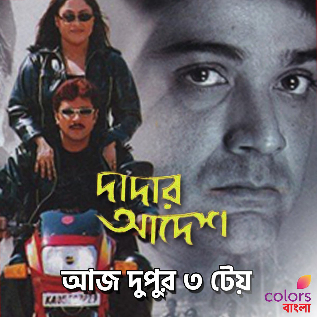 Colors Bangla (@ColorsBangla) | Twitter