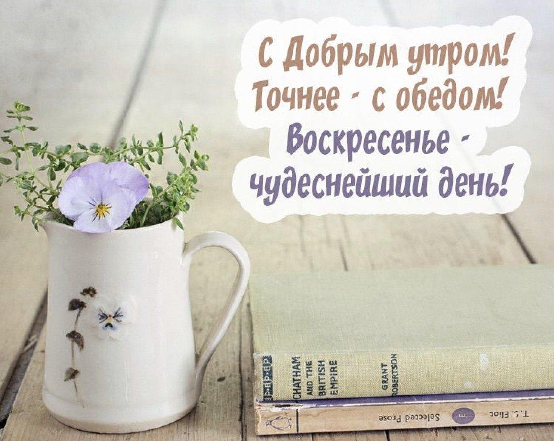 Днем, открытки доброго воскресного утра прекрасного дня