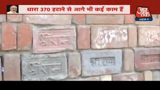 धारा 370 हटाने से आगे भी कई काम हैं #ATVideo (@MinakshiKandwal)पूरा वीडियो: https://bit.ly/2m4IHTg