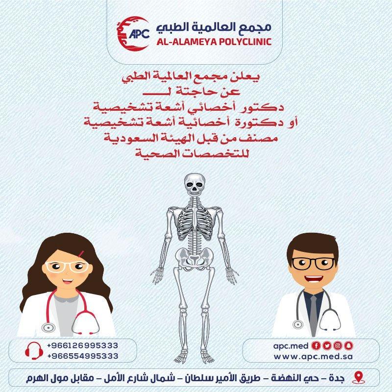 يعلن مجمع العالمية الطبي بجدة عن حاجتة لــــــ  -  دكتور أخصائي أشعة تشخيصية - أودكتورة  أخصائية أشعة تشخيصية  مصنف من قبل الهيئة السعودية  للتخصصات الصحية  للتواصل عبر الايميل  apc.med@ifmi.com.sa  #وظائف #وظائف_جدة #وظيفة_شاغرة   @apcmed2
