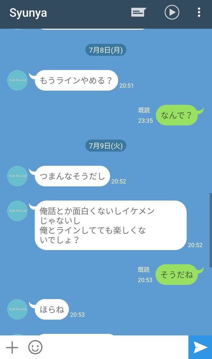 """ポイズンちゃん on Twitter: """"情緒不安定すぎる男のラインの真似… """""""