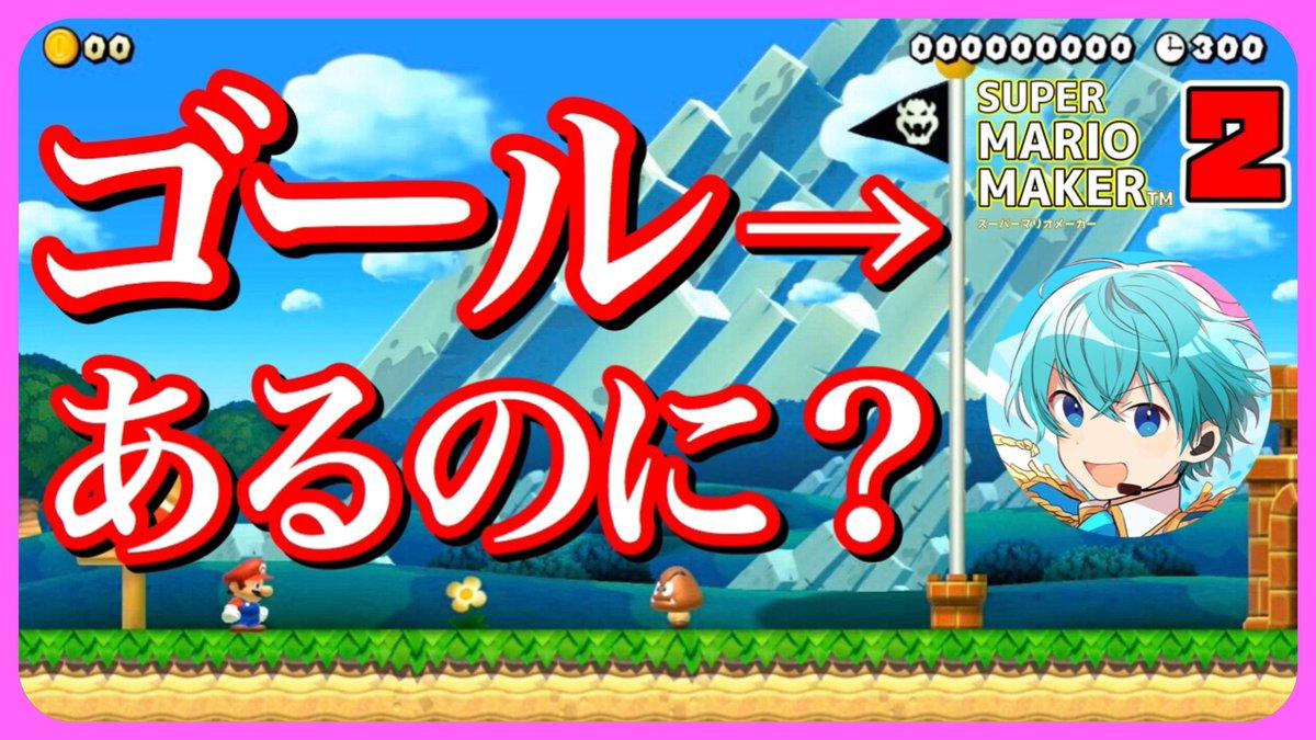 【マリメ2】500秒待たないとゴール出来ないコースが謎過ぎた。。。【ころん】 この謎が解けたらあなたは東大にいけます。是非見てください。