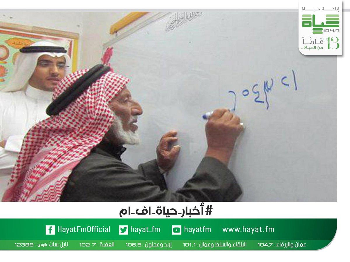Hayatfm حياة اف ام On Twitter 160 ألف أمية في الاردن Https T