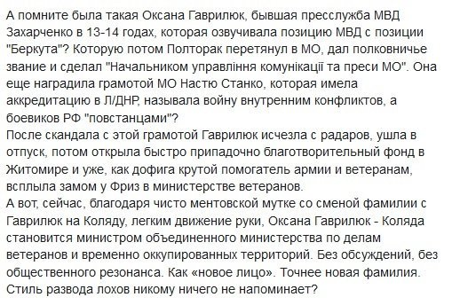 """""""Мне пох#й. Я вернусь"""", - экс-переводчик Гройсмана Ежов, которого выдали России - Цензор.НЕТ 172"""