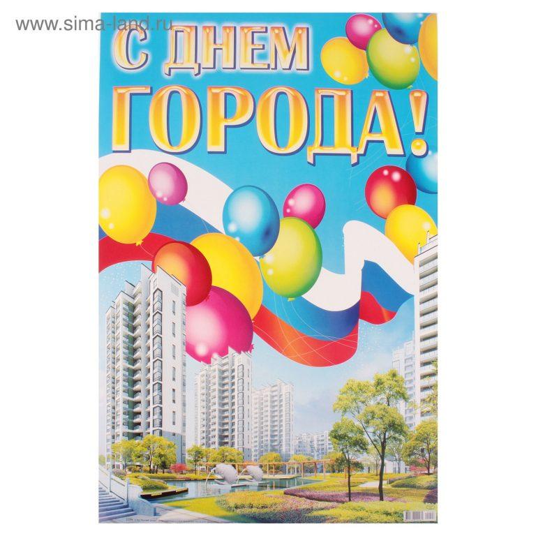 можно открытка с днем рождения город братск происходит латинского
