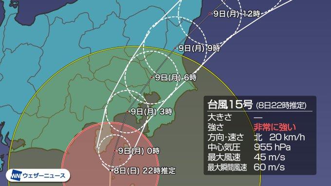 台風 15 号 電車