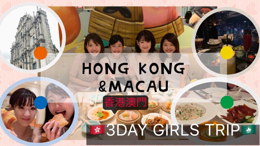 【Today's New Video】 My recent girls Hong Kong trip is premiering now!   https://youtu.be/maYyhcOq-MI  #hongkong #hongkongtrip #traveller #asia #macautrip #macau #girlstrip #travelvlogger #StreamersConnected @SupStreamers #smallyoutubers #youtuber #vlog #travelblogpic.twitter.com/cMWk8eHylE