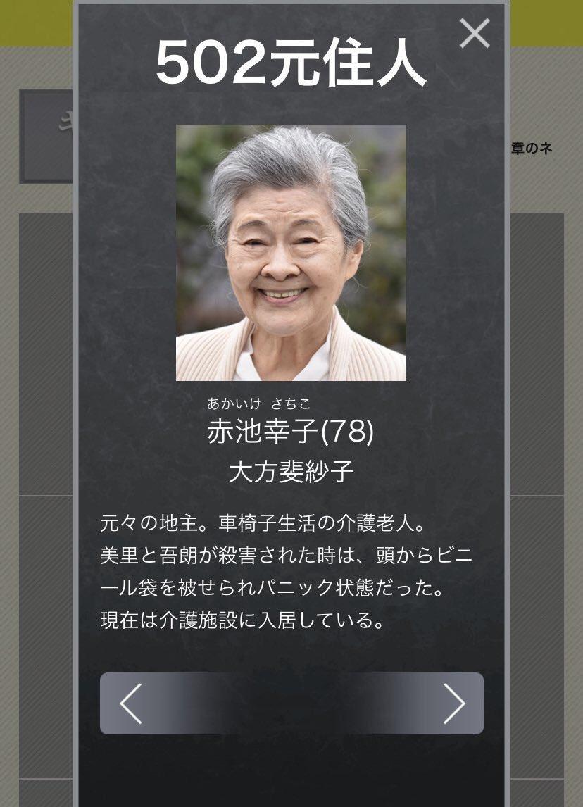 赤池 の おばあちゃん あなたの番です/黒島は赤池のおばあちゃんの孫!