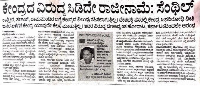 Anantkumar Hegde's tweet -