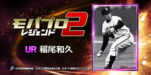 球史に残るレジェンド『稲尾和久』選手を獲得!仲間と一緒に強くなるプロ野球ゲーム⇒