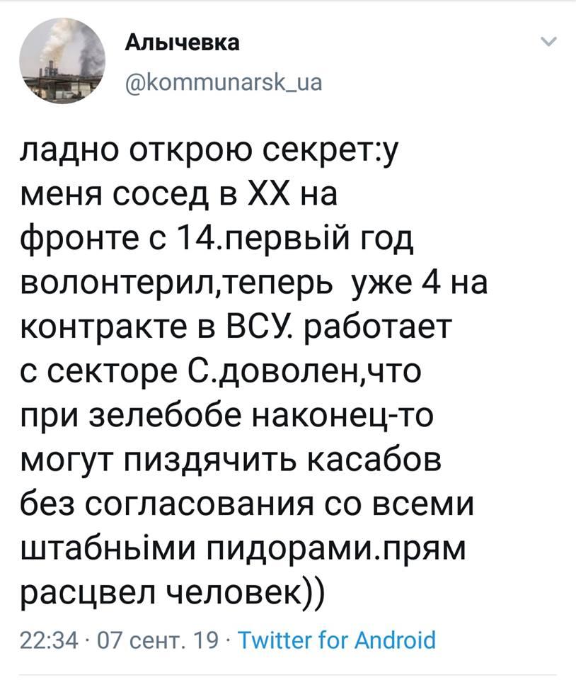 Украинские воины ликвидировали террориста - командира роты разведчиков - Цензор.НЕТ 1725