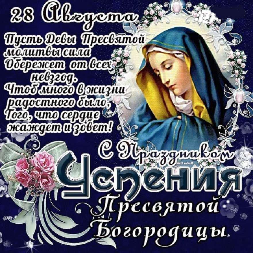 Пожелания, 28 августа православный праздник картинки поздравления