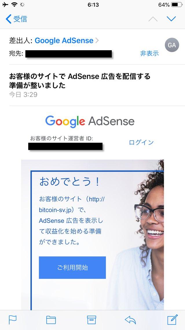 Googleアドセンス受かったあああぁぁぁぁぁぁぁ!!!!◆受かった時点の情報ブログ開設22日目15記事(1記事あたり約1000文字超)ジャンルは仮想通貨(の中でもかなりニッチな分野)申請回数5回(いずれも不承認メール届き次第、即再申請)( ̄∀ ̄)#Googleアドセンス#はてなブログ